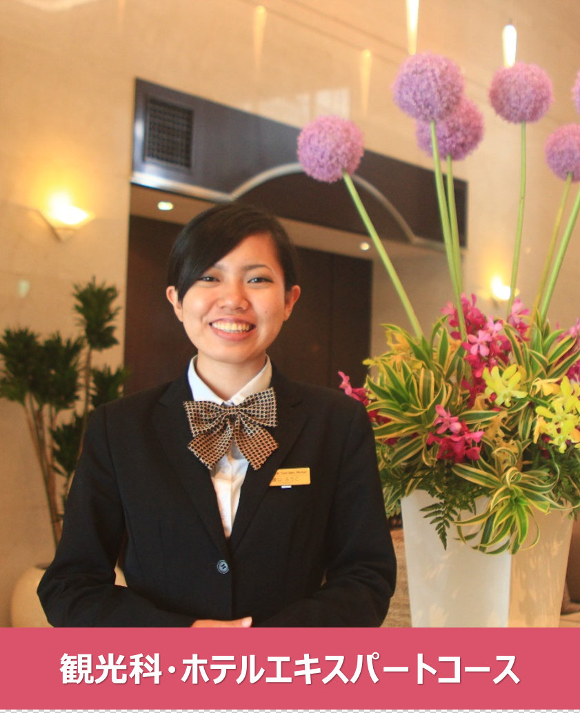 観光科・ホテルエキスパートコース-専門学校ライフジュニアカレッジ-沖縄県那覇市-LIFE Jr. College-Naha, Okinawa-Hotel Expert Course-セールエキスパート