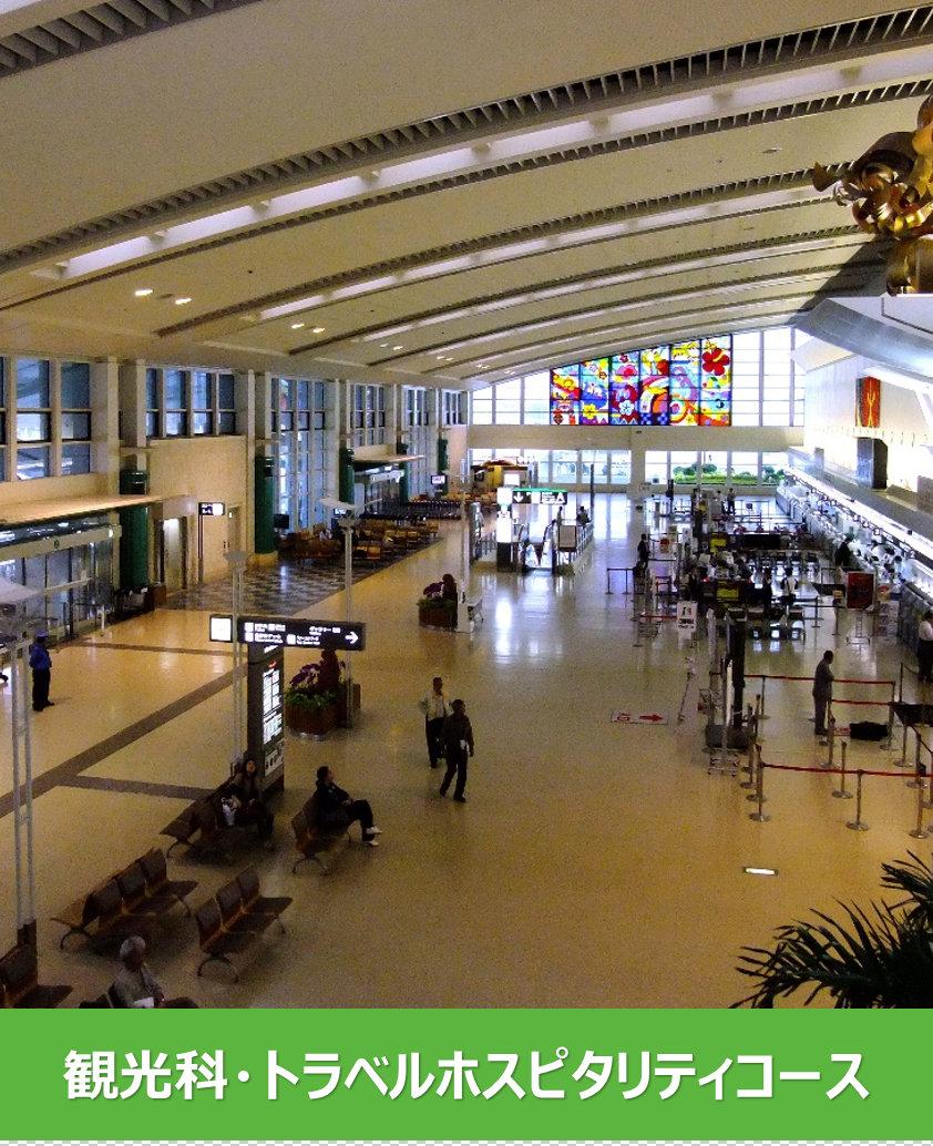 観光科-トラベルホスピタリティコース-専門学校ライフジュニアカレッジ-LIFE Jr. College-沖縄県那覇市-Naha, Okinawa-Department of Tourim-Travel Hospitality Course