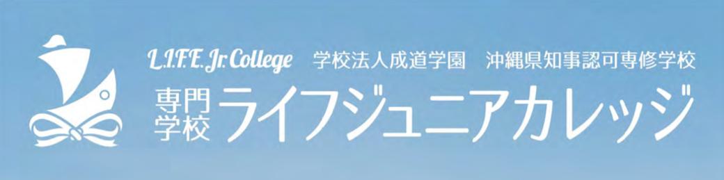 専門学校ライフジュニアカレッジ-専門学校-ライフジュニアカレッジ-英語-留学-国際ビジネス-国際-ビジネス-観光-ホテル-大学編入-海外留学-留学-基地就職-就職-再進学-沖縄県-沖縄-那覇市-那覇-LIFE Jr. College-LifeJrCollege-L.I.F.E.Jr.College-新着情報-オープンキャンパス-アクセス-キャンパスエリアマップ-キャンパスライフ-年間行事-英検-TOEIC-TOEFL-トップページ