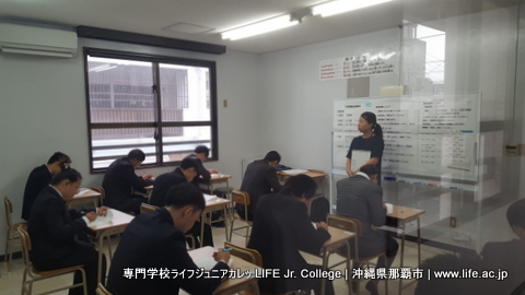 Entrance Exam-LIFE Jr. College-LifeJrCollege-vocational school-Okinawa-入学試験-専門学校ライフジュニアカレッジ-沖縄県