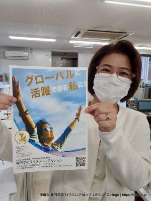 沖縄専門学校ライフジュニアカレッジ LIFE Jr. College 2021-2022 沖縄県立高校ポスター グローバルに活躍できる私に Kuninaka-sensei