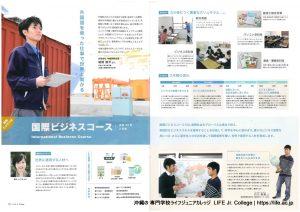 7 沖縄の 専門学校ライフジュニアカレッジ LIFE Jr. College Okinawa 資料請求 Material DOCUMENT REQUEST Form フォーム Pamphlet パンフレット Pages ページ 12-13 国際ビジネス科 国際ビジネスコース