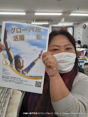 沖縄専門学校ライフジュニアカレッジ LIFE Jr. College 2021-2022 沖縄県立高校ポスター グローバルに活躍できる私に Asako-sensei