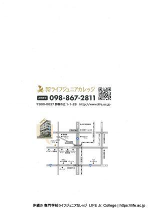 11 沖縄の 専門学校ライフジュニアカレッジ LIFE Jr. College Okinawa 資料請求 Material DOCUMENT REQUEST Form フォーム Pamphlet パンフレット Back Cover 裏表紙 ACCESS & CAMPUS AREA MAP アクセス&キャンパスエリアマップ