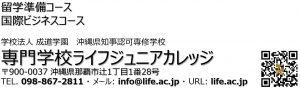 沖縄専門学校ライフジュニアカレッジ LIFE Jr. College 2021-2022 沖縄県立高校ポスター グローバルに活躍できる私に z text design