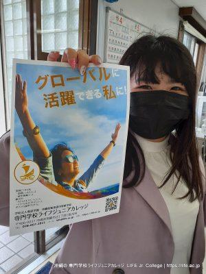 沖縄専門学校ライフジュニアカレッジ LIFE Jr. College 2021-2022 沖縄県立高校ポスター グローバルに活躍できる私に Akane-sensei