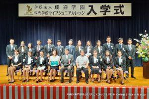 沖縄専門学校ライフジュニアカレッジ 入学式 2021 Entrance Ceremony LIFE Jr. College Okinawa - 1st Year International Students Hotel Expert Course Class A