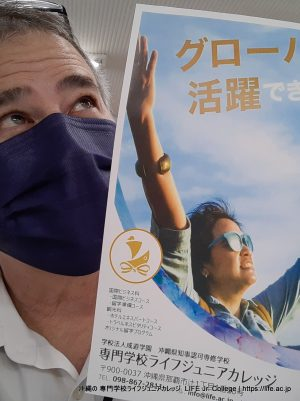 沖縄専門学校ライフジュニアカレッジ LIFE Jr. College 2021-2022 沖縄県立高校ポスター グローバルに活躍できる私に Mark-sensei