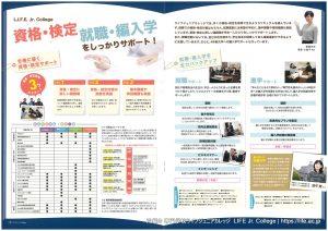 6 沖縄の 専門学校ライフジュニアカレッジ LIFE Jr. College Okinawa 資料請求 Material DOCUMENT REQUEST Form フォーム Pamphlet パンフレット Pages ページ 10-11 EMPLOYMENT SUPPORT 就職サポート 資格・検定 就職・編入学 をしっかりサポート!