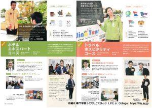 9 沖縄の 専門学校ライフジュニアカレッジ LIFE Jr. College Okinawa 資料請求 Material DOCUMENT REQUEST Form フォーム Pamphlet パンフレット Pages ページ 16-17 観光科