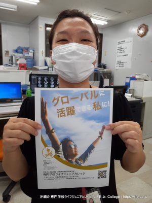 沖縄専門学校ライフジュニアカレッジ LIFE Jr. College 2021-2022 沖縄県立高校ポスター グローバルに活躍できる私に Gweon-sensei