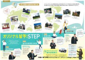 5 沖縄の 専門学校ライフジュニアカレッジ LIFE Jr. College Okinawa 資料請求 Material DOCUMENT REQUEST Form フォーム Pamphlet パンフレット Pages ページ 8-9 ORIGINAL STUDY ABROAD PROGRAM オリジナル留学プログラム