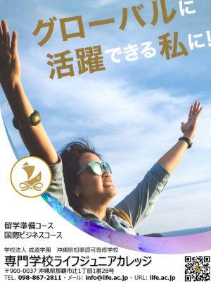 沖縄専門学校ライフジュニアカレッジ LIFE Jr. College 2021-2022 沖縄県立高校ポスター グローバルに活躍できる私に rainbow splash