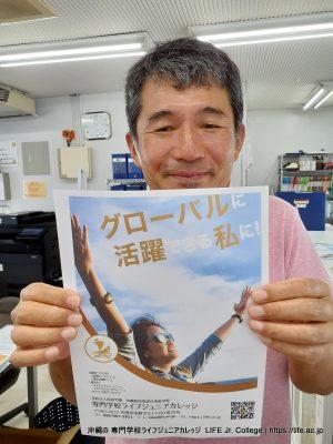 沖縄専門学校ライフジュニアカレッジ LIFE Jr. College 2021-2022 沖縄県立高校ポスター グローバルに活躍できる私に Yoshioka-sensei