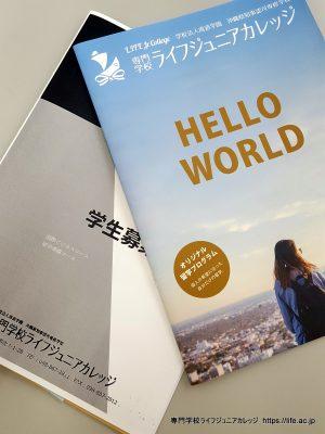0 資料請求 REQUEST DOCUMENT 本校の詳しい資料を無料でお届けします。資料請求は、お電話または資料請求フォームにて承っております。その他、お問い合わせやご質問などもお気軽にご連絡下さい。沖縄の 専門学校ライフジュニアカレッジ 098-867-2811 info@life.ac.jp