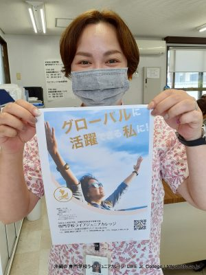 沖縄専門学校ライフジュニアカレッジ LIFE Jr. College 2021-2022 沖縄県立高校ポスター グローバルに活躍できる私に Oshiro-sensei