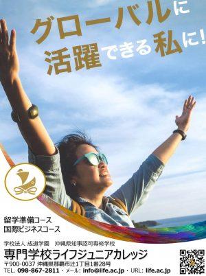沖縄専門学校ライフジュニアカレッジ LIFE Jr. College 2021-2022 沖縄県立高校ポスター グローバルに活躍できる私に rainbow swirl