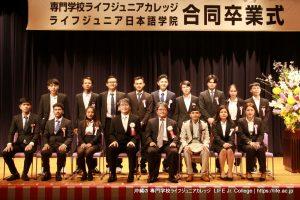 LIFE Jr. College 2021 Graduation Ceremony Class Photo International students Tourism Hotel Expert Course Class B