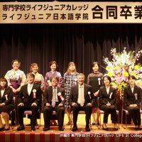 LIFE Jr. College 2021 Graduation Ceremony Class Photo Japanese students