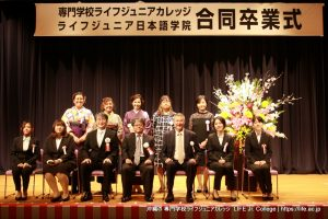 LIFE Jr. College 2021 Graduation Ceremony Class Photo Japanese students