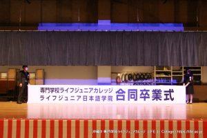 LIFE Jr. College 2021 Graduation Ceremony Preparation banner display