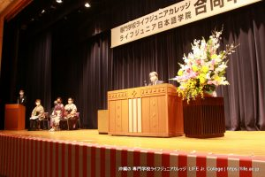 LIFE Jr. College 2021 Graduation Ceremony director speech