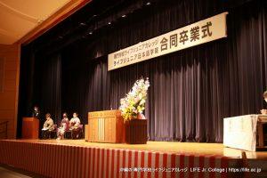 LIFE Jr. College 2021 Graduation Ceremony event start