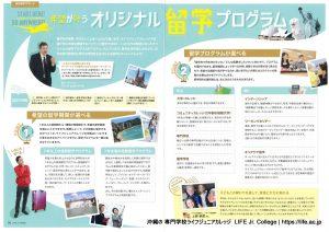 4 沖縄の 専門学校ライフジュニアカレッジ LIFE Jr. College Okinawa 資料請求 Material DOCUMENT REQUEST Form フォーム Pamphlet パンフレット Pages ページ 6-7 ORIGINAL STUDY ABROAD PROGRAM オリジナル留学プログラム