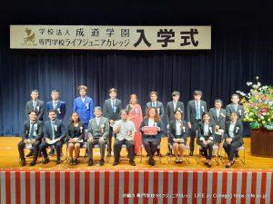 沖縄専門学校ライフジュニアカレッジ 入学式 2021 Entrance Ceremony LIFE Jr. College Okinawa - 1st Year International Students Class A
