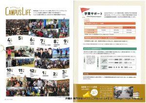 10 沖縄の 専門学校ライフジュニアカレッジ LIFE Jr. College Okinawa 資料請求 Material DOCUMENT REQUEST Form フォーム Pamphlet パンフレット Pages ページ 18-19