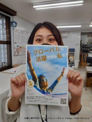 沖縄専門学校ライフジュニアカレッジ LIFE Jr. College 2021-2022 沖縄県立高校ポスター グローバルに活躍できる私に Shimoji-sensei