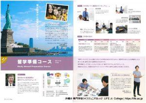 8 沖縄の 専門学校ライフジュニアカレッジ LIFE Jr. College Okinawa 資料請求 Material DOCUMENT REQUEST Form フォーム Pamphlet パンフレット Pages ページ 14-15 国際ビジネス科 留学準備コース