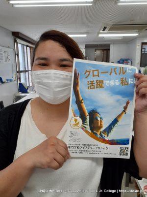 沖縄専門学校ライフジュニアカレッジ LIFE Jr. College 2021-2022 沖縄県立高校ポスター グローバルに活躍できる私に Gushiken-sensei