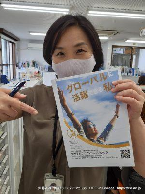 沖縄専門学校ライフジュニアカレッジ LIFE Jr. College 2021-2022 沖縄県立高校ポスター グローバルに活躍できる私に Tooriyama-sensei
