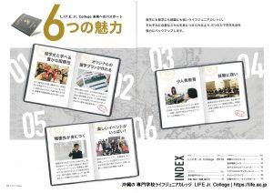 3 沖縄の 専門学校ライフジュニアカレッジ LIFE Jr. College Okinawa 資料請求 Material DOCUMENT REQUEST Form フォーム Pamphlet パンフレット Pages ページ 4-5 SCHOOL GUIDE 学校案内 Index インデックス