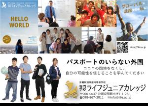 沖縄-専門学校ライフジュニアカレッジ-LIFE Jr. College-Okinawa-high school magazine ad-high school event program ad